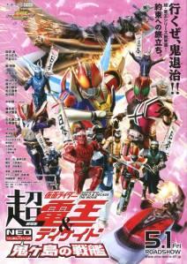 Chou Kamen Rider Den-O & Decade Neo Generations - The Onigashima Warship