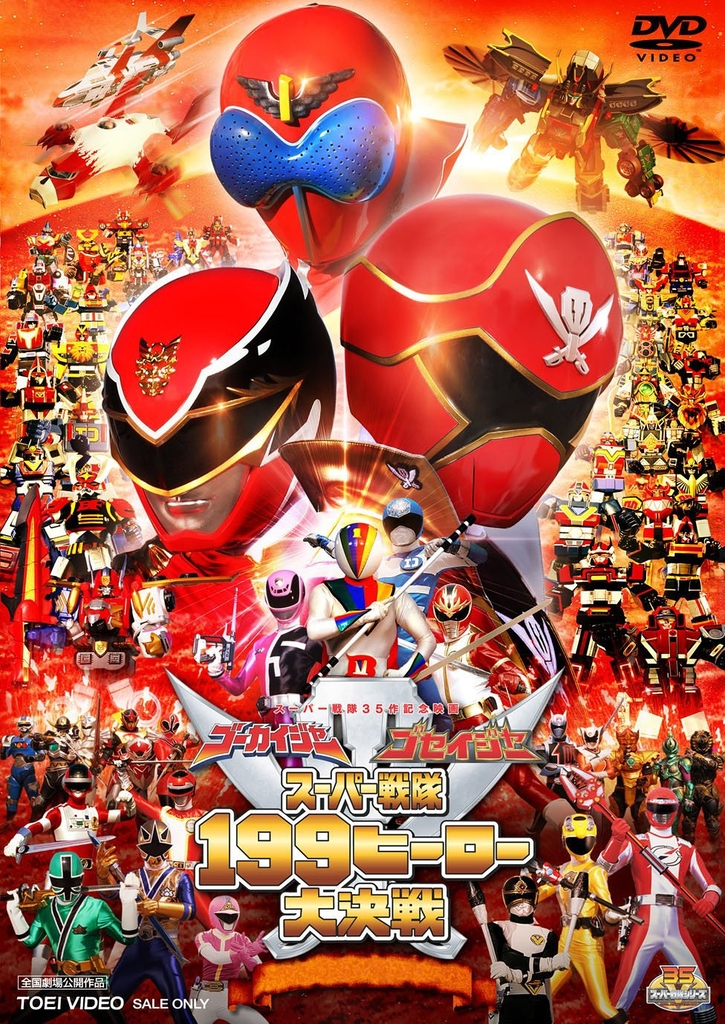 SuPer SentAi Movie 1 | nighttokusatsu