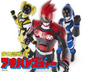 Hikounin Sentai Akibaranger