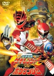 Jyuken Sentai Gekiranger VS Boukenger