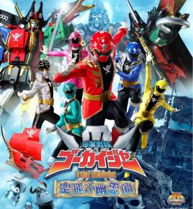 Kaizoku Sentai Gokaiger the Movie - The Flying Ghost Ship