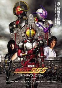 Kamen Rider 555 - Paradise Lost