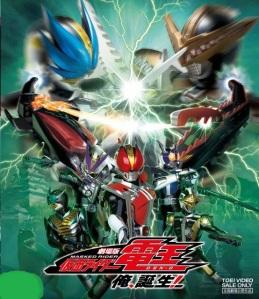 Kamen Rider Den-O - I`m Born!