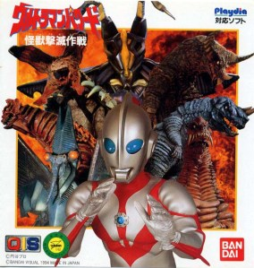 ultraman_powered_f